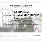 Сертифікат: Варавкіна Зінаїда